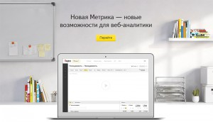 Яндекс. Метрика 2.0